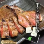 霜降り牛たんトロ茜塩麹漬けギフト 120g×2パック / 牛タンの霜降り 最上級部位の塩麹漬け 牛タンブロックから切出し ホワイトデー