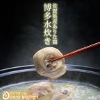 博多 水炊きセット 約2〜3人前 / お取り寄せグルメ ありた鶏 濃厚 白濁スープ つみれ