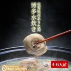 博多 水炊きセット 約4〜6人前 / お取り寄せグルメ ありた鶏 濃厚 白濁スープ つみれ