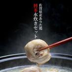 博多水炊きセット約2〜3人前かぼすポン酢付き / 福岡発 ありた鶏使用 絶品白濁スープ ありた鶏つみれ付き