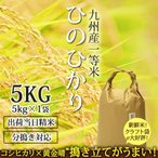 令和元年産 ヒノヒカリ 5kg×1袋 / お取り寄せグルメ 特A 福岡県