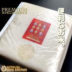 無酸素パック コンビニエンス・プレミアムライス 九州産フレッシュパックのお米 2.0kg / お取り寄せグルメ 選べる銘柄と精米度合