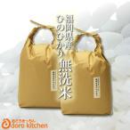 令和元年産 無洗米 ヒノヒカリ 10kg 5kg×2袋 / お取り寄せグルメ 特A 福岡県 タイムセール