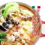 もつ鍋 チーズとトマトのローマ風もつ鍋セット 約2〜3