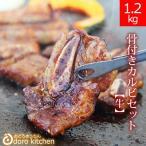 メガ盛り 骨付きカルビ 牛 1.2Kg(6〜8人向け)/ お取り寄せグルメ 大盛り 焼肉 バーベキューセット キャンプ アウトドア 景品 業務用 大容量
