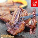 メガ盛り 骨付きカルビ 牛&豚 2.4Kg (10〜12人向け) / お取り寄せグルメ 大盛り 焼肉 バーベキューセット キャンプ アウトドア 景品 業務用 大容量