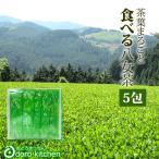 茶葉まるごと食べる八女茶 高木茶園の粉末深蒸し上煎茶[0.8g×5本] / 奥八女星野茶100% 九州