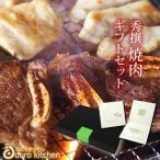 焼肉ギフトセット[秀撰] 骨付きカルビ、牛タン、豚トロ、鶏ハラミ / ギフト商品