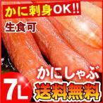 (生食可)大きい7Lサイズ 本ずわい蟹 かにしゃぶ 500g入(送料無料)ズワイガニ ズワイ蟹