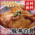 北海道帯広ぶたいち・豚丼の具(130g×8食・専用ごはんダレ付)(送料無料)
