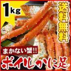 油蟹 - ボイルかに足 Lサイズ 1キロ (あぶらがに・アブラガニ) 送料無料