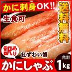 ショッピングかに 北海道産 生紅ズワイガニ かにしゃぶ(生食可)  B品(折れ品) 1kg  (送料無料)