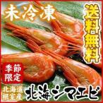 「茹でたてを未冷凍で直送」 北海シマエビ1キロ(送料無料)