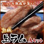 生ラム Aセット(冷凍) (600g)(北海道 ジンギスカン)