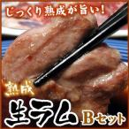 生ラム Bセット(冷凍) (400g)(北海道 ジンギスカン)