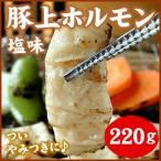 其它 - 豚上ホルモン 塩 220g(バーベキュー BBQ)