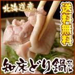 北海道産知床どり鍋セット(送料無料)