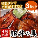 十勝名産 豚丼の具(一人前)×3セット(帯広ブタドン・トカチぶたどん)