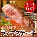 生ラムランプステーキ用(冷凍)(100g×6枚)おろしソース付