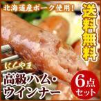 にくやまハム 黒ラベルギフト6点セット(送料無料)