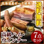 にくやまハム 黒ラベルギフト7点セット(送料無料)