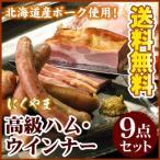 にくやまハム 黒ラベルギフト9点セット(送料無料)