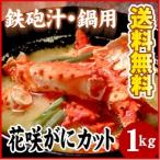 花蟹 - 花咲かに生カット1キロ(送料無料)