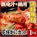 Hanasaki Crab - 花咲かに生カット1キロ(送料無料)
