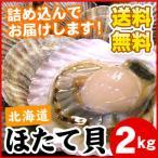 殻付き北海道別海野付産ホタテ ほたて  送料無料【業務用パック ホタテ大量2キロ】
