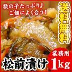 松前漬け(業務用)「贅沢」数の子たっぷり 大量1キロ入(送料無料)