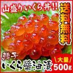 鲑鱼卵, スジコ - 鱒いくら醤油漬500g 送料無料
