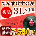 でんすけすいか「秀品」3L(8〜9kg)1玉(送料無料)