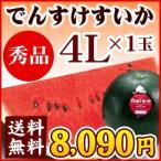 でんすけすいか「秀品」4L(9〜10kg)1玉(送料無料)