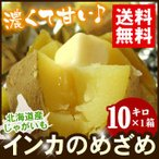 北海道産じゃがいもインカのめざめ10kg1箱(送料無料)