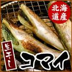 根室産一夜干氷下魚(こまい)(コマイ・カンカイ)500g