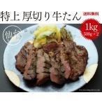 牛タン 仙台 1kg じっくりと10日間熟成させた仙台名物牛たん焼き 500g×2P お取り寄せグルメ 肉 送料無料