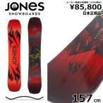 20-21 JONES MOUNTAIN TWIN ソール:RED 157cm メンズ スノーボード 板 ハイブリッドキャンバー ジョーンズ マウンテンツイン 型落ち 旧モデル 日本正規品 板単体