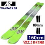 WAYBACK 88 [2015-2016モデル]
