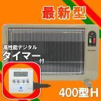 夢暖望400型 最新型 2016〜17年版 暖房器具 遠赤外線ヒーター 遠赤外線 パネルヒーター レビューでデジタルタイマー&極上インペリアルチョコ付 夢暖房/日本製