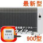 夢暖望900型H 遠赤外線パネルヒーター 日本製