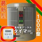 暖話室1000型 レビューでデジタルタイマー&極上インペリアルチョコ付 遠赤外線パネルヒーター 安心/安全/日本製/談話室