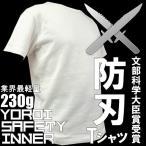防刃Tシャツ YOROI 250gと軽...