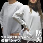 新発売防刃長袖Tシャツ 〔西陣YOROI〕288gと軽量 safety&coolTシャツ(白) SP-BE2