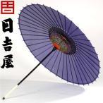 京和傘 絹日傘舞傘 色:無地紫 日吉屋