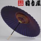 京和傘 蛇の目傘・羽二重 色:紫 日吉屋 /
