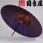 京和傘 蛇の目傘・無地 色:紫 日吉屋 /