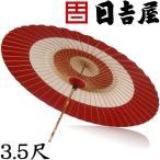 京和傘 本式野点傘段張 3.5尺  色:赤白 日吉屋 / 代金引換不可 /