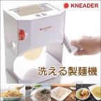 洗える製麺機 MCS203  レシピ集付き  麺切りカッター2mm、3mm、4mm付属 日本ニーダー製/