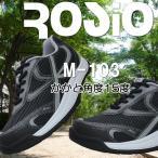 ショッピングウォーキングシューズ ロシオ ウォーキングシューズ 15度 ヴェイパー(水筒)0.4L 1本プレゼント付き/靴サイズの交換対応します。ROSIO/