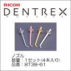 口腔洗浄器デントレックス用のノズル 1セット4本入り 品番:8T38-61/